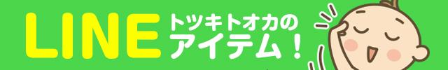 トツキトオカのLINEスタンプ!